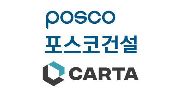 카르타, 포스코건설과 드론을 활용한 현장관리 시스템 구축