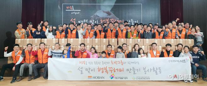 호반사랑나눔이 '행복꾸러미' 나눔 활동 단체 사진