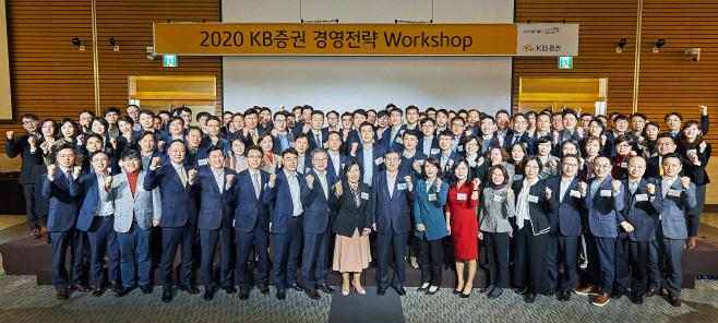 [보도자료]KB證 2020 경영전략 워크숍 개최