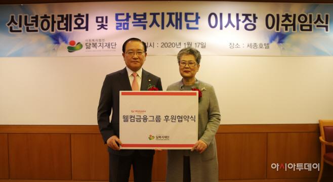 [웰컴금융그룹]_손종주 회장님 닮복지재단 후원협약_F