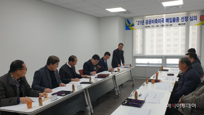 예산군, 2021년 공공비축미 매입품종 삼광·미품 선정