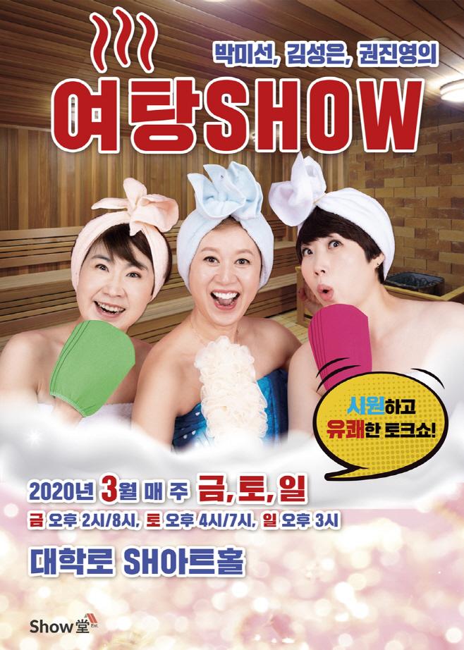200122 '박미선,김성은,권진영의 여탕쇼', 개최 관련 보도자료