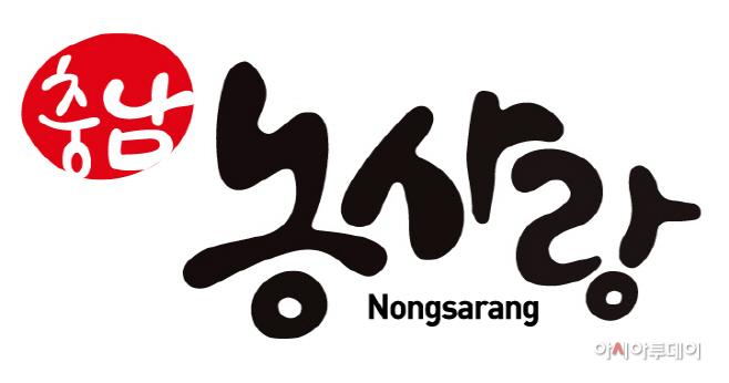 '농사랑' 설맞이 농·특산물 특판전 개최