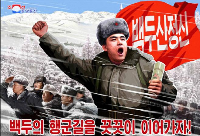 북한, 새 선전화 공개…'백두산정신' 강조