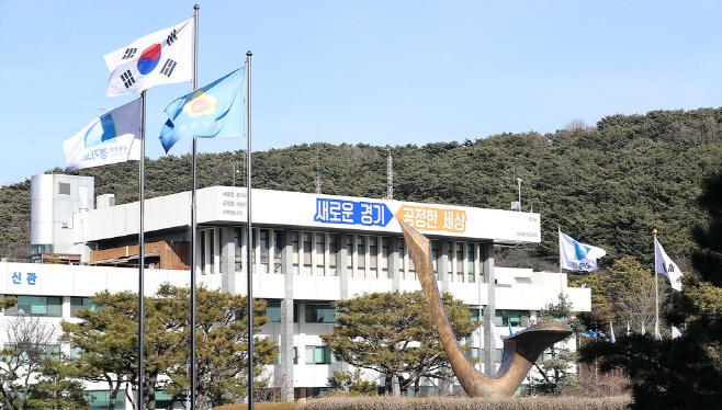 경기도청사 본관 전경