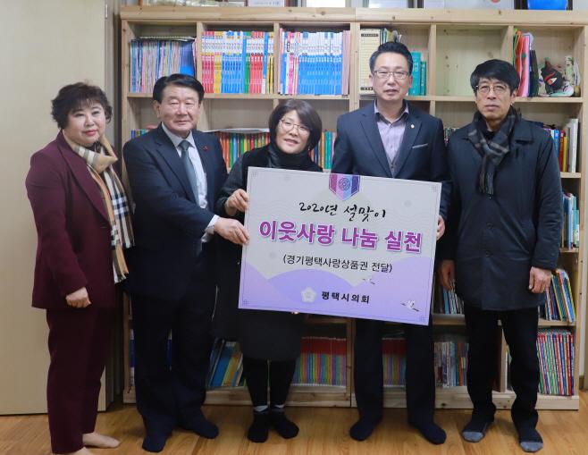 평택시의회, 설맞이 사회복지시설 위문