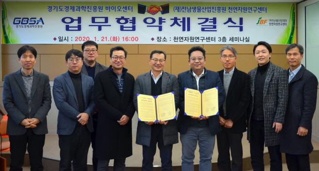 [사진] 바이오센터-전남생물산업진흥원 업무협약체결
