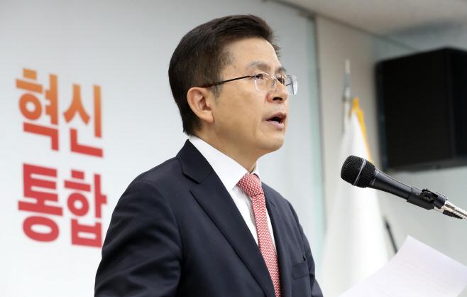 신년 기자회견 하는 한국당 황교안 대표<YONHAP NO-3097>