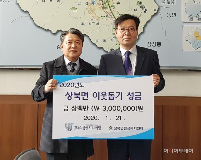유성엔지니어링 이웃돕기 성금 기탁