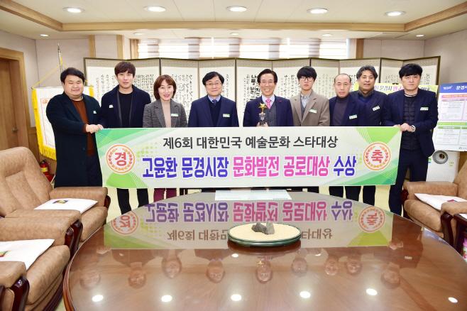 """예술문화 스타대상 문화발전 공로대상 수상"""""""