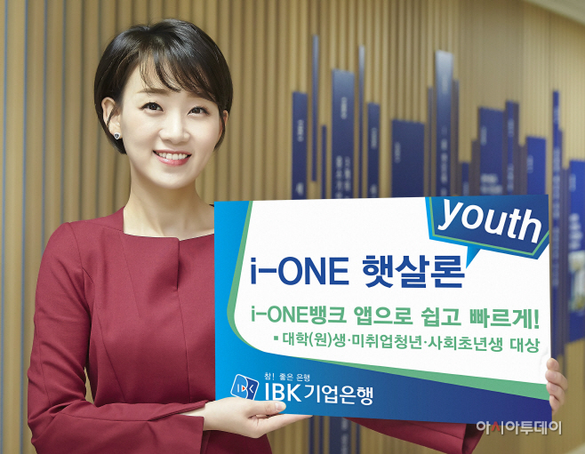 i-ONE햇살론youth 출시