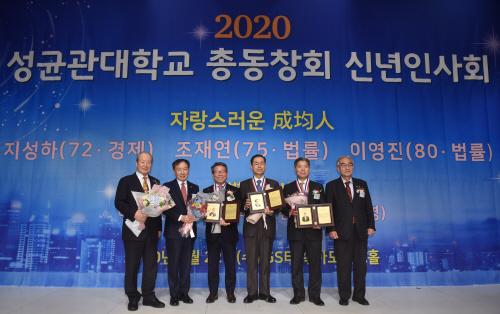 2020 성균관대학교 총동창회