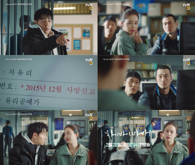 하이바이,마마!_3차 티저 공개-2