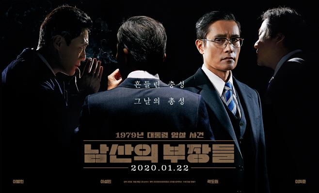 '남산의 부장들'
