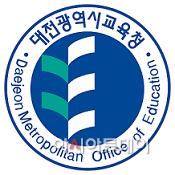2-교 대전교육청2