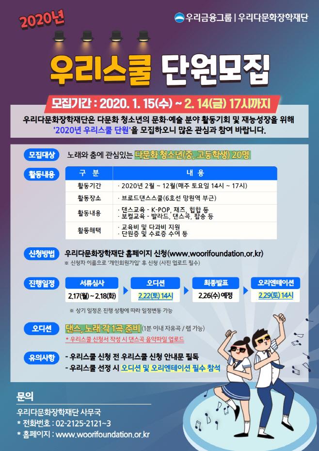 0129(우리다문화장학재단