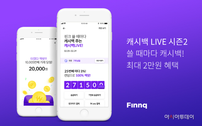 [핀크 보도사진] 핀크 캐시백 LIVE 시즌2 오픈 (1)