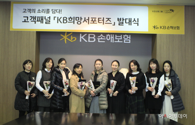 KB손해보험_고객패널 KB희망서포터즈 14기 발대식 개최_사진