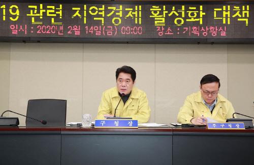 지역경제 활성화 방안 마련 대책회의
