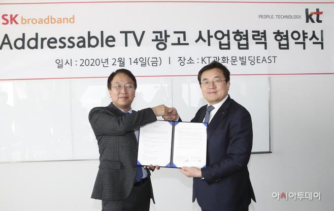 KT와 Addressable TV 광고 사업 협력을 위한 MOU 체결1(200214)