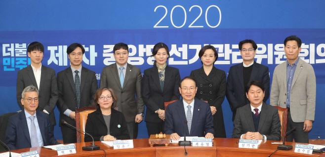 [포토] 민주당, 중앙당선관위 첫 회의