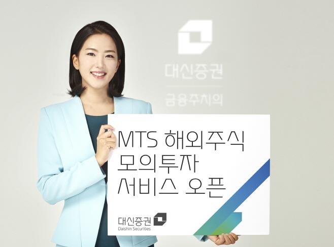 대신證, MTS 해외주식 모의투자 서비스 오픈 사진