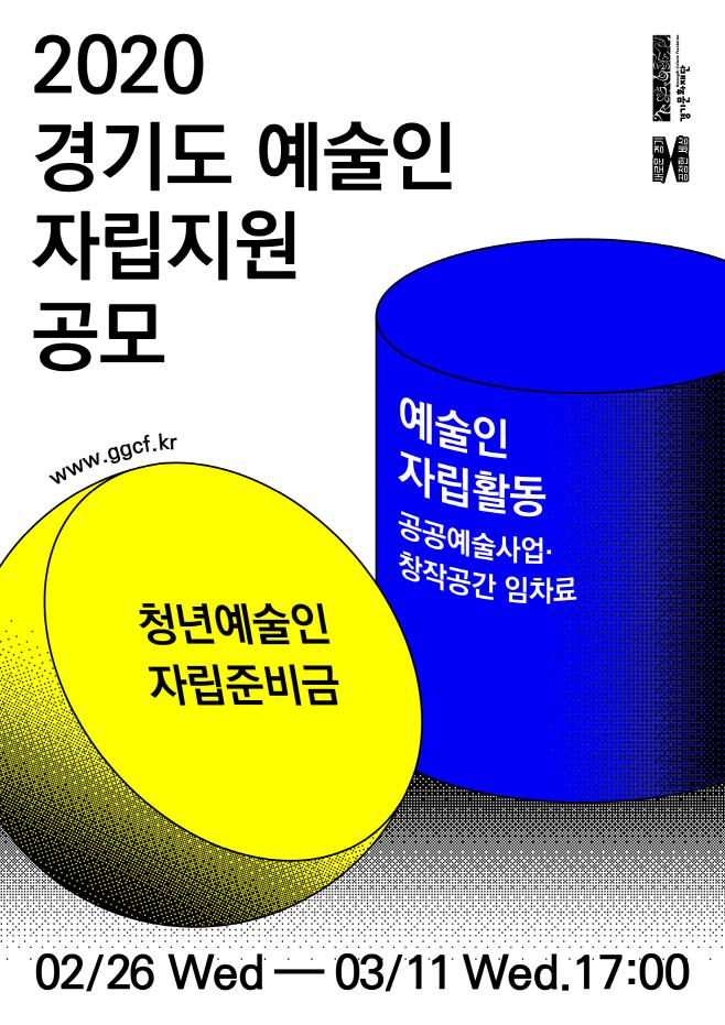 2020 경기도 예술인 자립지원사업 포스터