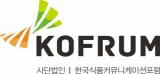 한국식품커뮤니케이션포럼