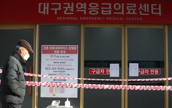 대구서 '코로나19' 확진자 다수…경대병원 응급실 폐쇄