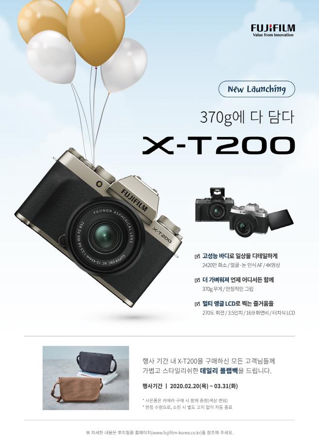 [이미지]370g에 다 담다, X-T200 런칭 프로모션 페이지