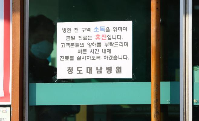 '코로나19' 첫 사망자 나온 청도 대남병원