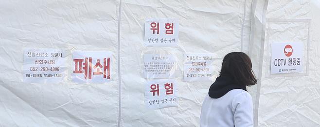 '폐쇄' 안내문 붙은 선별진료소