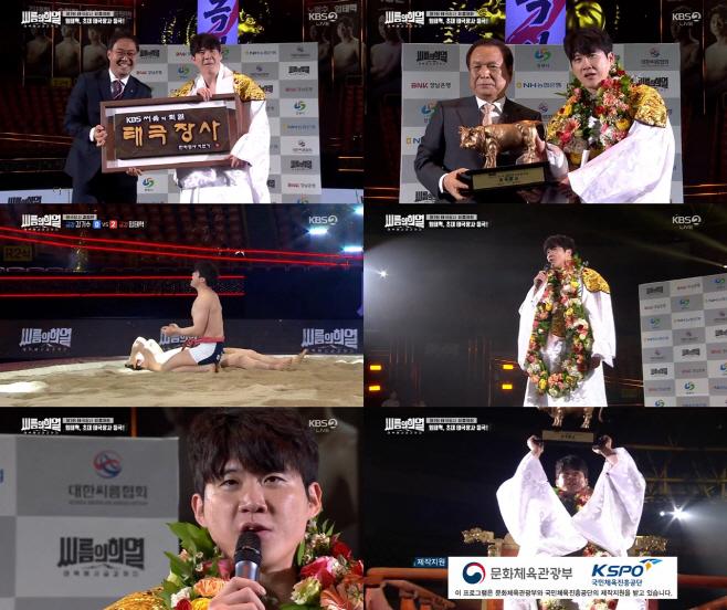 (0223) _씨름의 희열_ 태극장사결정전 임태혁 우승 캡처컷