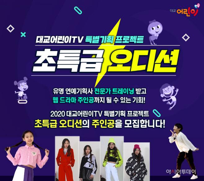 대교어린이TV, '초특급 오디션' 프로젝트 참가자 모집