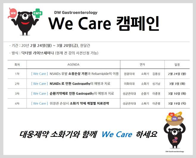[대웅제약 사진자료] WE CARE 캠페인