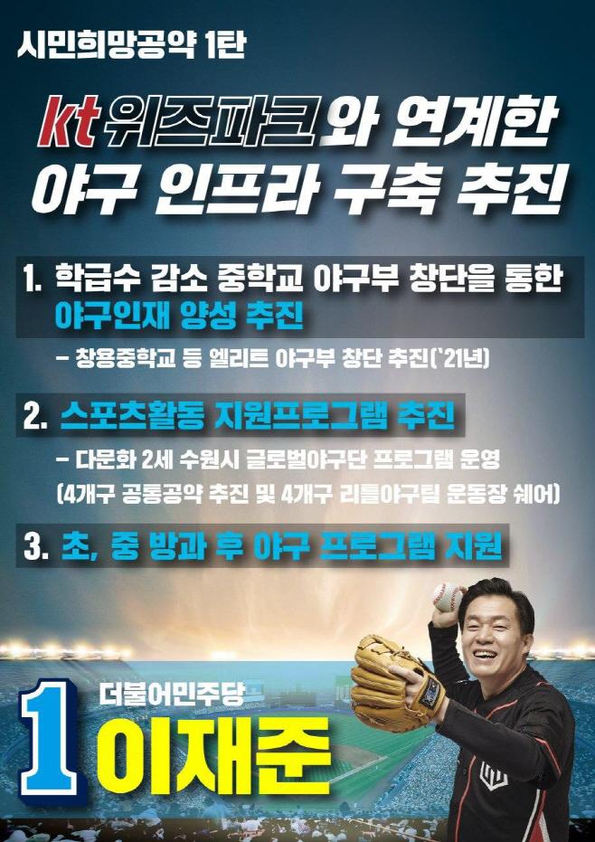 이재준_더불어민주당 예비후보 시민공약1탄