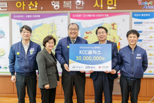 (주)KCC글라스 이웃돕기성금