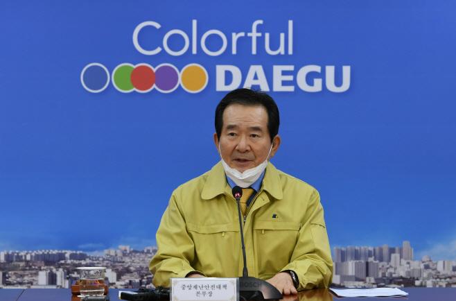 코로나19 대응 점검 회의 참석한 정세균 총리