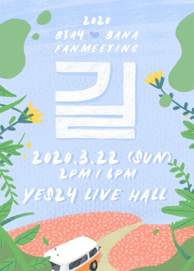 B1A4_팬미팅_길_포스터