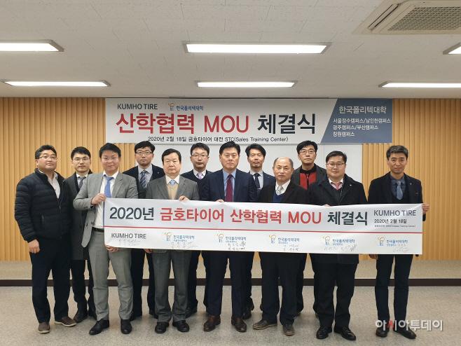 [사진] 금호타이어, 한국폴리텍대학과 공동협약 체결