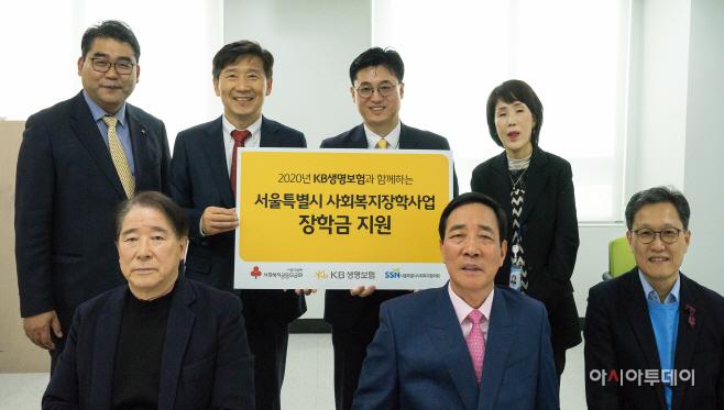 (보도사진) KB생명보험 서울시 사회복지종사자 자녀 장학금전달