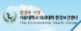 서울의대 환경보건센터