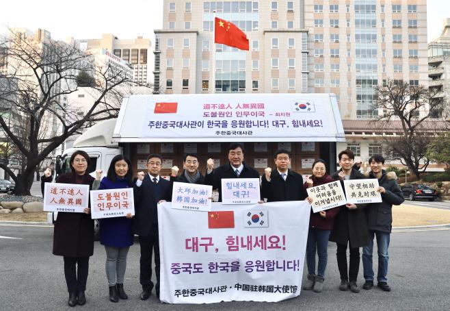주한중국대사관, 대구에 마스크 2만5천개 지원