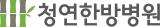 청연한방병원_로고최종(좌우)
