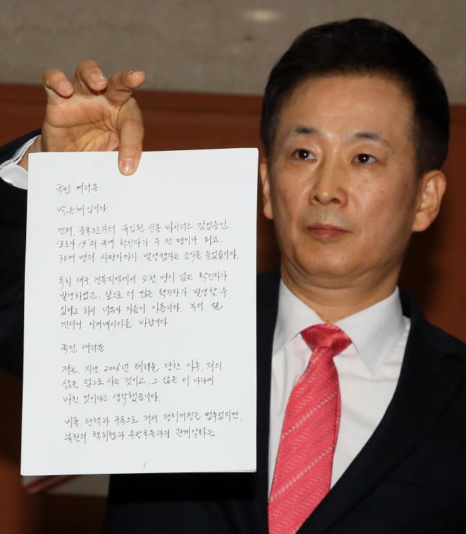 '박근혜 자필 편지' 공개하는 유영하 변호사