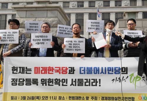 '위성정당' 취소 헌법소원 청구<YONHAP NO-3384>
