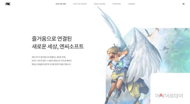 [엔씨소프트] 엔씨(NC), 공식 홈페이지 리뉴얼 오픈_03