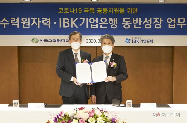 한국수력원자력 동반성장 업무협약 체결