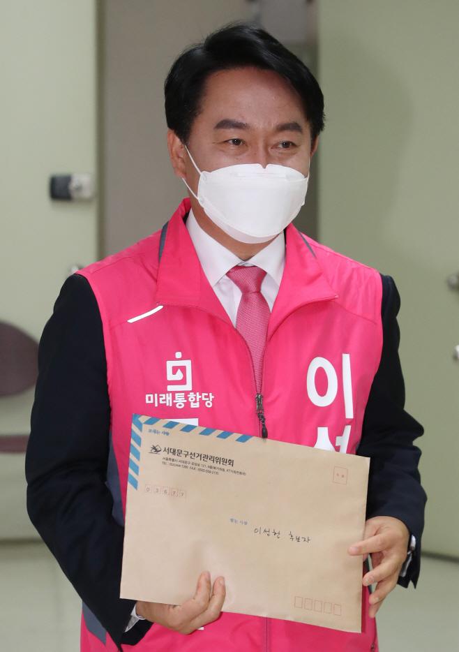 서울 서대문갑 이성헌 전 의원 후보등록