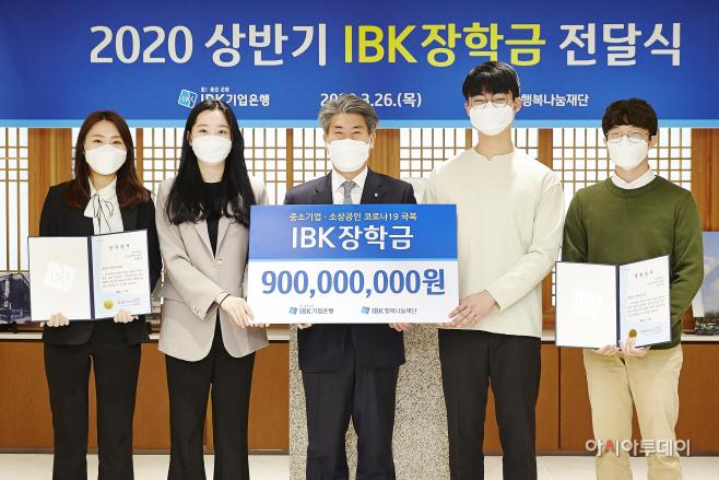 중소기업 근로자 자녀에게 장학금 9억원 전달